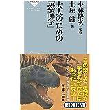 大人のための「恐竜学」(祥伝社新書)