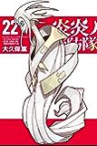 炎炎ノ消防隊(22) (週刊少年マガジンコミックス)