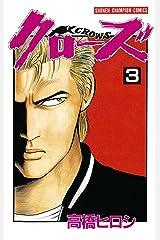クローズ(3) (少年チャンピオン・コミックス) Kindle版