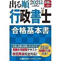 2021年版出る順行政書士 合格基本書 【別冊六法付き】 (出る順行政書士シリーズ)