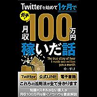 Twitterを始めて1ヶ月でガチで月収100万円稼いだ話