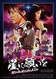星に願いを [DVD]
