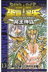 聖闘士星矢 THE LOST CANVAS 冥王神話 13 (少年チャンピオン・コミックス) Kindle版