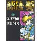 エリア88 2 (MFコミックス フラッパーシリーズ)