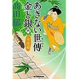あきない世傳 金と銀(六) 本流篇 (時代小説文庫)