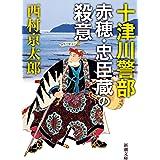 十津川警部 赤穂・忠臣蔵の殺意 (新潮文庫)