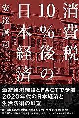 消費税10%後の日本経済 Kindle版
