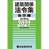 令和3年版 建築関係法令集告示編