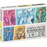 コザイク エムブリオマシン ボードゲーム 玉座と辺境 (2-9人用 人数×15分 12才以上向け) ボードゲーム