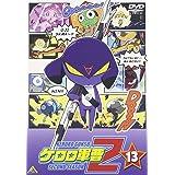 ケロロ軍曹 2ndシーズン 13 [DVD]