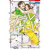 フラレガール 9 (花とゆめコミックス)