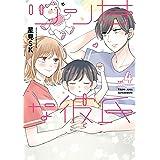ツン甘な彼氏 4巻 (デジタル版ガンガンコミックスpixiv)