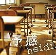 heidi./予感〈通常盤〉 TVアニメ「会長はメイド様!」EDテーマ