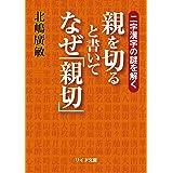 二字漢字の謎を解く 親を切ると書いてなぜ「親切」 (リイド文庫)