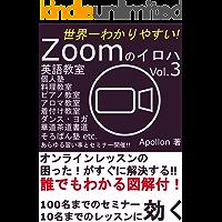 世界一わかりやすい! zoomのイロハ 第3巻 PowerPoint編: オンラインレッスンセミナーの困った!がすぐに解…