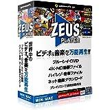ZEUS PLAYER ~ ブルーレイ・DVD・4Kビデオ・ハイレゾ音源再生   ボックス版   ハイブリッド(Win / Mac選択)