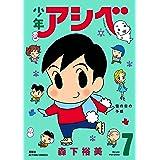 少年アシベ(7) (アクションコミックス)
