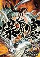 爆宴(1) (シリウスKC)