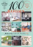 SPRiNG特別編集 100 ROOMS (e-MOOK)