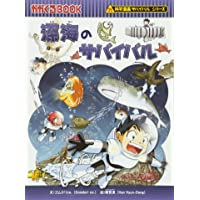 深海のサバイバル (かがくるBOOK―科学漫画サバイバルシリーズ)