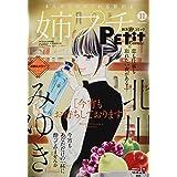 姉系プチコミック 2021年 11 月号 [雑誌]: プチコミック 増刊