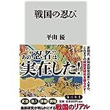 戦国の忍び (角川新書)