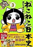 ねこねこ日本史(3) (コンペイトウ書房)