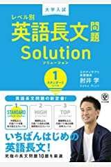 大学入試 レベル別英語長文問題ソリューション1 スタンダードレベル Kindle版