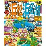 るるぶ浜松 浜名湖 三河 '22 (るるぶ情報版 中部 14)