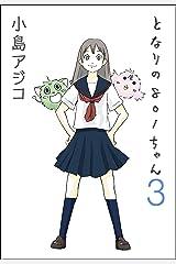 【デジタル新装版】 となりの801ちゃん (3) 【デジタル新装版】となりの801ちゃん (ぶんか社コミックス) Kindle版