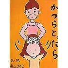 かつらとったら: 幼児から楽しめる絵本  (笑う絵本ファクトリー)