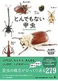 とんでもない甲虫