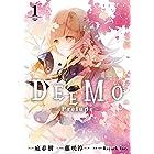 DEEMO -Prelude-: 1【電子限定描き下ろしカラーイラスト付き】 (ZERO-SUMコミックス)