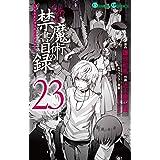 とある魔術の禁書目録(23) (ガンガンコミックス)