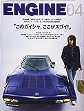 ENGINE 2020年 04 月号 [雑誌]