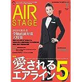 AIR STAGE (エア ステージ) 2020年7月号