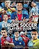 2020 - 2021 欧州 サッカー 選手名鑑 【付録】選手名鑑アプリ アクティベーション シリアルコード (- サッ…