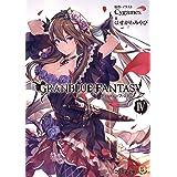 グランブルーファンタジー IV (ファミ通文庫)