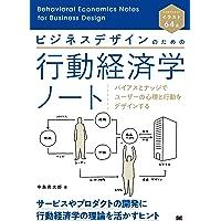 ビジネスデザインのための行動経済学ノート バイアスとナッジでユーザーの心理と行動をデザインする