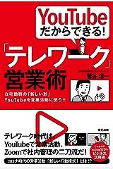 YouTubeだからできる! 「テレワーク」営業術 Kindle版
