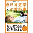 【Amazon.co.jp 限定】何があっても「大丈夫。」と思えるようになる 自己肯定感の教科書(DL特典: 自己肯定感チェック~自己理解&目指すべき未来編~)