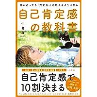 【Amazon.co.jp 限定】何があっても「大丈夫。」と思えるようになる 自己肯定感の教科書(DL特典: 自己肯定感…