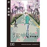 桜は君に3度舞う【単話版】 2 (ラバココミックス)