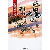 三国志名臣列伝 後漢篇 (文春文庫)