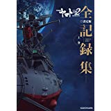 宇宙戦艦ヤマト2202 愛の戦士たち -全記録集- 設定編 上巻 COMPLETE WORKS