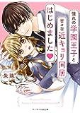 憧れの学園王子と甘々な近キョリ同居はじめました (ケータイ小説文庫)