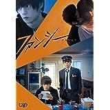 ファンシー [DVD]