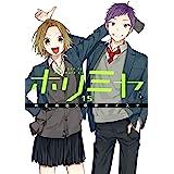 ホリミヤ 15巻 (デジタル版Gファンタジーコミックス)