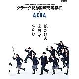 クラーク記念国際高等学校 by AERA (AERAムック)