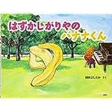 はずかしがりやの バナナくん (PHPわたしのえほん)